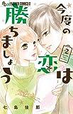 今度の恋は勝ちましょう (2) (フラワーコミックスアルファ)