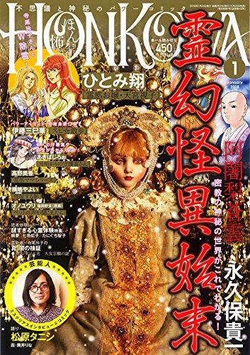 HONKOWA (ほん怖) 2018年 01 月号 [雑誌]