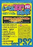 レベル100になる本 (Vol.13PS2) (三才ムック (Vol.106))