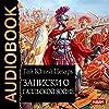 The Gallic War [Russian Edition]