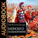 The Gallic War [Russian Edition] | Gaius Julius Caesar