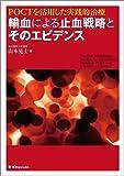 POCTを活用した実践的治療 輸血による止血戦略とそのエビデンス