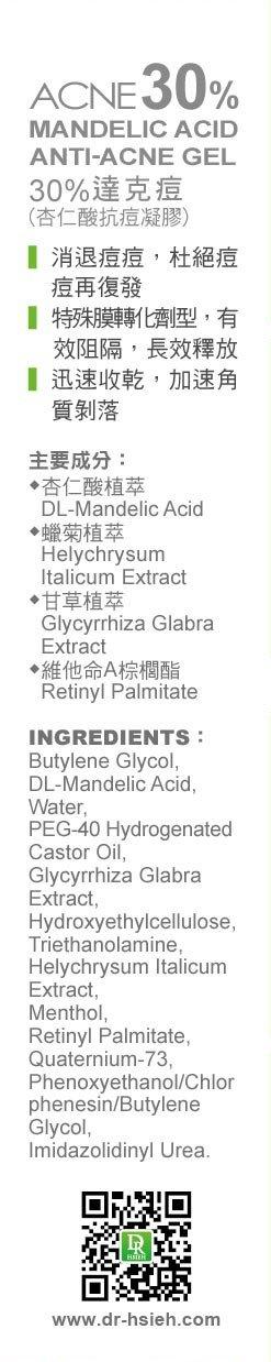 dr Hsieh 30% Mandelic Acid Anti Acne Gel Spot Treatment Pimple Repair New Skin Care Acne & Blemish Treatments
