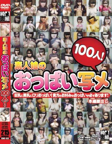 素人娘のおっぱい写メ100人! [DVD]