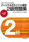 パーソナルカラリスト検定2級問題集: 日本パーソナルカラリスト協会主催