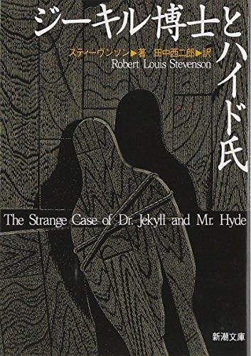 ジーキル博士とハイド氏 (新潮文庫)