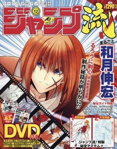 ジャンプ流!DVD付分冊マンガ講座(12) 2016年 7/7 号 [雑誌]