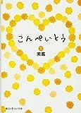 こんぺいとう〈下〉 (魔法のiらんど文庫)