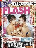 FLASH (フラッシュ) 2018年 12/25 号 [雑誌]