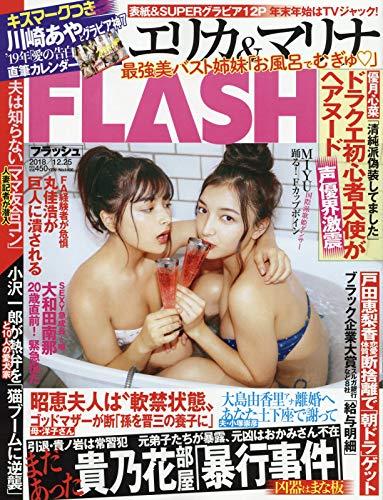 FLASH 最新号 表紙画像