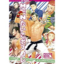 Mentaiko Itto Poster Book 1: Gay Manga