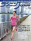 ランニングマガジンクリール 2017年 10 月号 [雑誌]