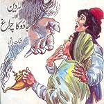Collected Urdu Children's Stories Vol. 1 | Shaukat Hashmi,Naima Sohaib
