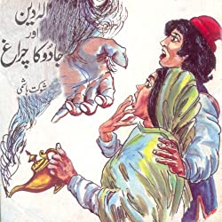 Collected Urdu Children's Stories Vol. 1
