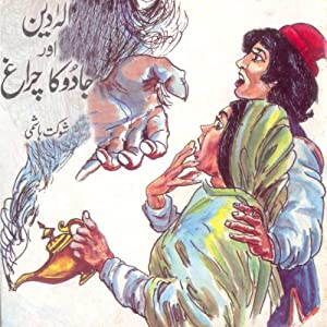 Collected Urdu Children's Stories Vol. 1 Audiobook