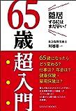 65歳超入門 ~隠居するにはまだ早い! (SANNO BOOKS)