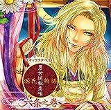 Rokujyo (Kosuke Toriumi) - Character CD Genji Monogatari Danjo Gyakuten Koiuta Rokujyo No Maki (Cv: Kosuke Toriumi) [Japan CD] MOET-0003