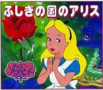 ふしぎの国のアリス (新ディズニー・アニメランド)