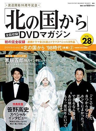 「北の国から」全話収録 DVDマガジン 2018年 28号 3月27日号【雑誌】