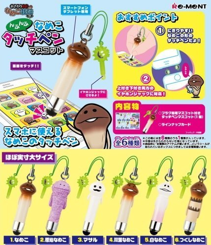 Your touch detective Mushroom Garden Nameko pen Mascot BOX (japan import) RE-MENT