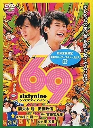 映画 69 sixty nine