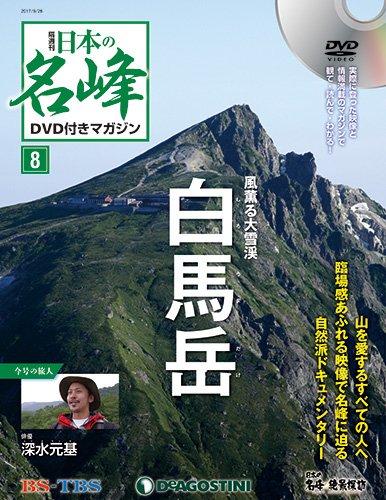 日本の名峰 DVD付きマガジン 8号 (白馬岳) [分冊百科] (DVD付)