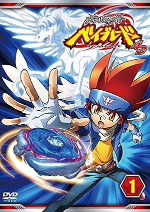 メタルファイト ベイブレード 4D DVD
