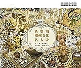 Xin Jia Po Chao Zhou Wen Hua M (Chinese Edition)