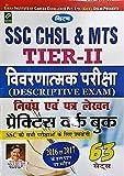 SSC CHSL Tier-II Descriptive Exam Practice Work Book - 2095 (Hindi)