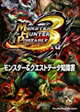 Monster Hunter Portable 3rd Monster & Quest knowledge manual data-PlayStation Portable