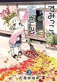 すみっこの空さん 3 (BLADE COMICS)