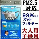 モースガード5枚入り×12袋 計60枚 【S】9cm×15cm 子供用 マスク N95 N99 PM2.5 サージカルマスク