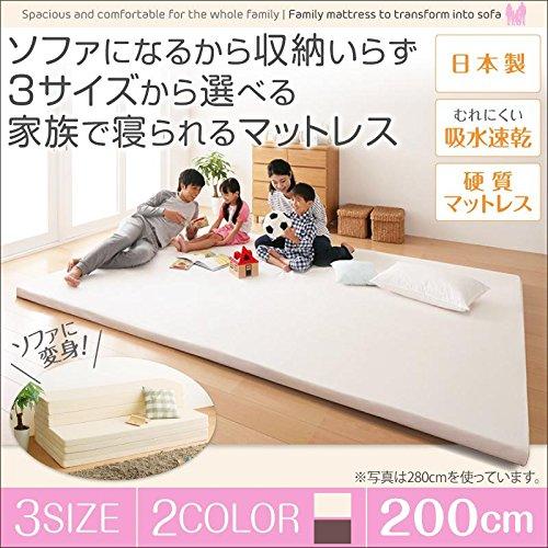 ソファになるから収納いらず 3サイズから選べる家族で寝られるマットレス ワイドK200 座面カラー アイボリー soz1-500027960-120792-ah [簡素パッケージ品] B07B7NR5WN
