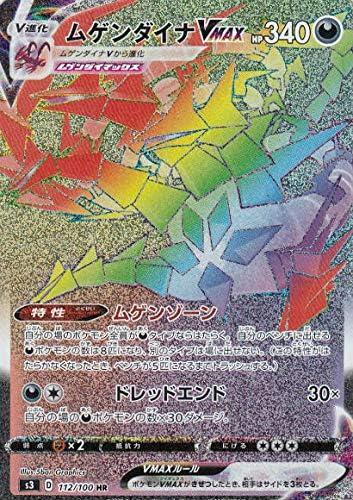 ポケモンカードゲーム S3 112/100 ムゲンダイナVMAX 悪 (HR ハイパーレア) 拡張パック ムゲンゾーン