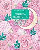 李家幽竹の風水家計ノート2017 毎日が開運日になる! (別冊家庭画報)
