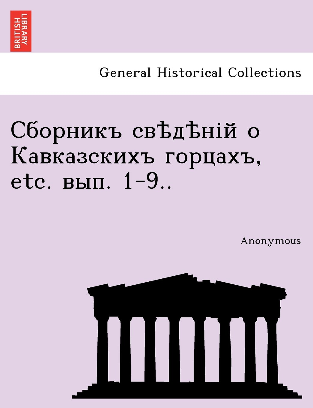 , Etc. . 1-9.. (Russian Edition) PDF