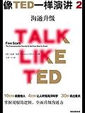 像TED一样演讲2:沟通升级(对话TED演讲明星,解锁沟通秘诀!)