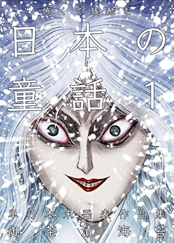 怖くて残酷な日本の童話1