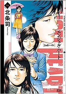 ANGEL HEART 2ndシーズン 第01-14巻 Angel Heart – 2nd Season vol 01-14