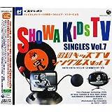 テレビ放送50周年 テレビまんがレコードの殿堂=コロムビア・マスターによる昭和キッズTVシングルス Vol.7(1972-1973:マジンガーZ/仮面ライダーV3)