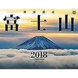 カレンダー2018 世界遺産 富士山 (エイ スタイル・カレンダー)
