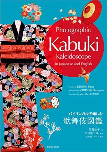 [Photographic Kabuki Kaleidoscope in Japanese and English] (Ethnic Dance Costume)