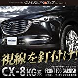 サムライプロデュース CX8 CX-8 KG系 フロントフォグ ガーニッシュ メッキ フォグ有用