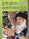 Hanse Khele Na Karein Man Bhang (Gorakh Vani)