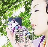 Ginga-Watashi No Suki Na Shi by Minagawa Ruruko