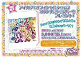 Aikatsu! Official Shop Limited original shopper Mizuki Mikuru strawberry orchid blue sky Seira Maria Hikari lights maiden Yurika + Sunny Katyusha 15 PN-005 Soleil Ran Shibuki card set eye cutlet shop Soleil goods plastic bag