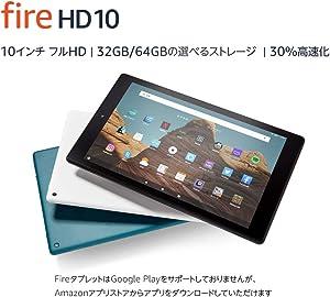 第9世代 Fire HD 10 タブレット ブラック (10インチHDディスプレイ) 64GB
