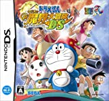 Doraemon: Nobita no Shin Makai Daibouken DS [Japan Import]