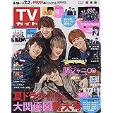 週刊TVガイド 2021年 7/2号