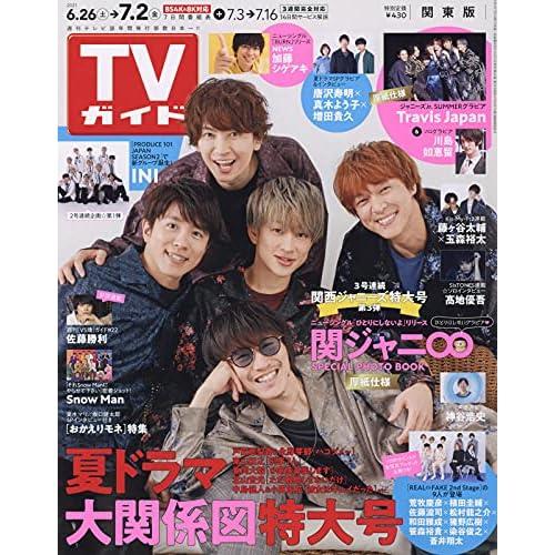 週刊TVガイド 2021年 7/2号 表紙画像